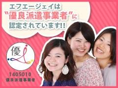 東大阪市東鴻池町/現場管理職・スタッフフォロー/正社員