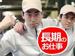 太田市新道町/工場内の設備メンテナンス/正社員