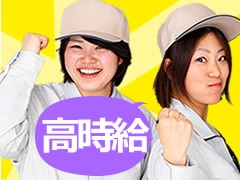 前橋市朝倉町/カップ麺の検品作業/週払い