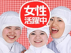新潟市江南区両川/お弁当・お惣菜の製造/週3OK