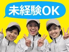 静岡市清水区三保/検査業務/交通費一部支給