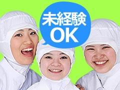 船橋市高瀬町/人気の惣菜の仕分け作業/人気の朝10:00~勤務★