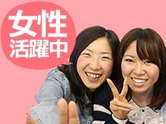 茨木市藤の里/事務のお仕事/土日祝休み