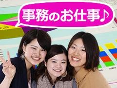 千葉市中央区新田町/支店事務のお仕事/土日祝休み