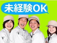 千歳市泉沢/ソフトクリームの製造/土日祝休み