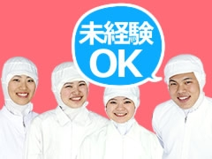 江別市工栄町/麺の製造、検品、包装など/短時間OK