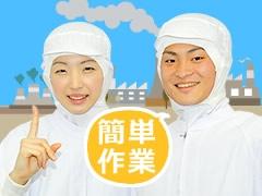 京都市南区吉祥院仁木の森町/食品の盛付、検査/週払い◯