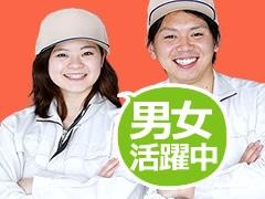 福岡市東区松田/印刷チラシ等加工・梱包/週払い