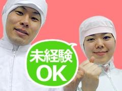 南魚沼市長崎/冷凍ごはんの無菌パック製造補助/土日祝休