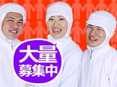 乙訓郡大山崎町鏡田/お惣菜の加工、仕分け、事務/週2~
