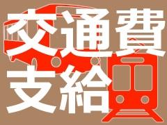 龍ヶ崎市向陽台/化粧品関連工場での事務/土日休み