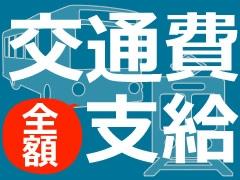【転勤なし】地域密着勤務OK!笠岡市平成町/送迎ドライバー兼作業者/交通費支給