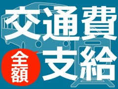 【転勤なし】地域密着勤務OK!東広島市志和流通/スタッフの送迎・軽作業/交通費全額支給