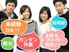 岡崎市東牧内町/【夜勤】シュークリームの検品など★食堂あり!週払いもOKです!