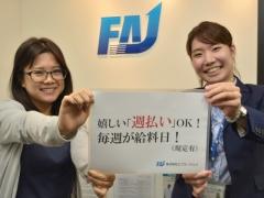 江別市工栄町/麺製造及び付帯業務/週払いOK