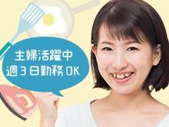 入間郡三芳町/漬物・惣菜の仕分け、ピッキング/週3~