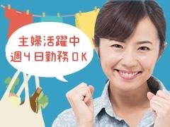 狭山市新狭山/お弁当の検査/週4~OK
