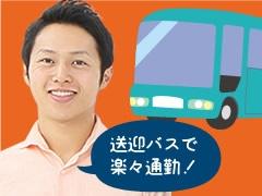江東区新木場/雑貨などの倉庫内ピッキング/送迎あり