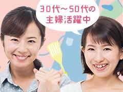 高槻市東上牧/冷凍食品の荷受・成形等/駅チカ