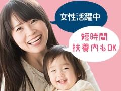 入間郡三芳町上富/漬物・惣菜パック詰め、野菜加工/週3~