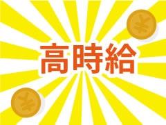 羽生市大沼/車部品の梱包作業/週払いOK