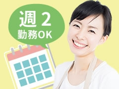 小田原市国府津/お惣菜の盛付け作業等/週2~OK