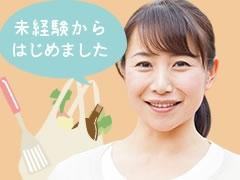 五泉市中川新/たまご焼き等の製造・梱包作業/週3日~OK