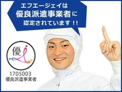 船橋市/現場管理職・スタッフフォロー/正社員