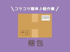 牛久市牛久町/日用品雑貨の梱包・仕分け/土日休み