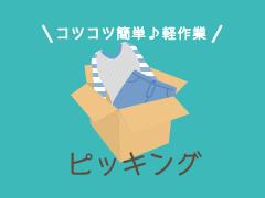 野田市西三ケ尾/アパレル商品ピッキング・検品/送迎有