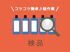 入間市宮寺/医薬品の製造/送迎あり