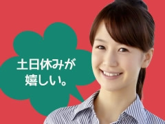 高槻市西面南/事務作業/土日祝休み