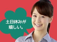 富士市柳島/医療品の検査・組立/土日祝休み