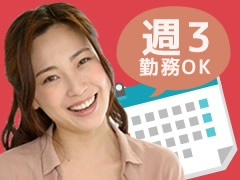江別市工栄町/コンビニ食品の製造/週3~