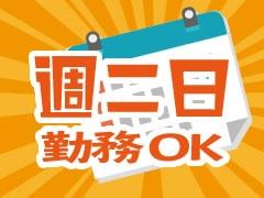 江東区新木場/倉庫内ピッキング/週2~OK