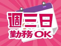 所沢市南永井/ピッキング・検品・梱包/週3~