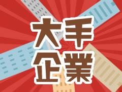 姫路市香寺町犬飼/お菓子などの検品・梱包・製造業務/短期