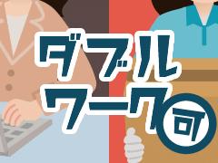 神戸市東灘区深江浜町/仕分け・ピッキング/週2日~OK