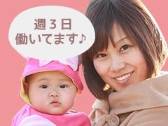 川越市下赤坂/サラダ調理作業/週3~