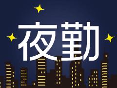 江別市工栄町/麺類の検品・盛り付けなど/夜勤