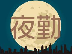 加須市久下/お菓子の検品・梱包/夜勤