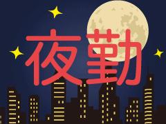 板倉町泉野/餃子の検品・製造/夜勤
