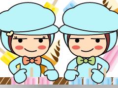 高崎市新町/アイスの製造・検査/土日祝休み