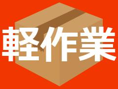 川崎市/倉庫内軽作業など/短期OK