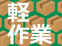 江別市工栄町/機械オペレーター、検品・梱包/週払いOK