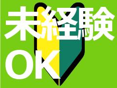 大阪市、高槻市/倉庫内軽作業など/短時間OK