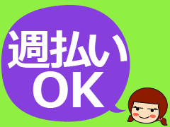 大阪市此花区桜島/食品の検品・選別作業/週払い