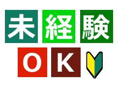 本庄市児玉町秋山/お菓子の仕込み・検査・箱詰め/週払い
