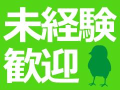 佐賀市久保泉町大字上和泉/冷凍ピラフ製造包装/週払いOK
