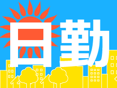 伊勢崎市国定町/金属製品の加工・溶接/週払いOK